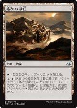 絡みつく砂丘/Grasping Dunes 【日本語版】 [AKH-土地U]《状態:NM》