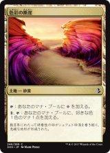 色彩の断崖/Painted Bluffs 【日本語版】 [AKH-土地C]《状態:NM》