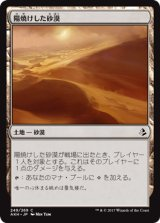 陽焼けした砂漠/Sunscorched Desert 【日本語版】 [AKH-土地C]《状態:NM》