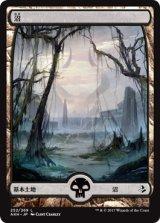 沼/Swamp 【日本語版】 [AKH-No.252]