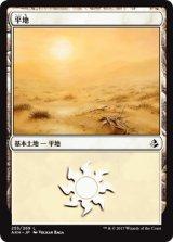 平地/Plains 【日本語版】 [AKH-No.255]