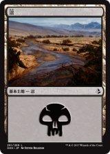 沼/Swamp 【日本語版】 [AKH-No.261]