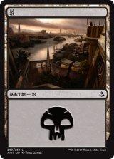 沼/Swamp 【日本語版】 [AKH-No.263]