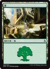 森/Forest 【日本語版】 [AKH-No.268]