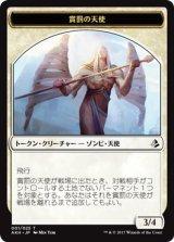 賞罰の天使/Angel of Sanctions 【日本語版】 [AKH-トークン]《状態:NM》