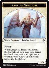 賞罰の天使/Angel of Sanctions 【英語版】 [AKH-トークン]