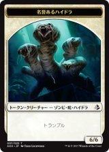 名誉あるハイドラ/Honored Hydra 【日本語版】 [AKH-トークン]《状態:NM》