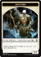 迷宮の守護者/Labyrinth Guardian 【日本語版】 [AKH-トークン]