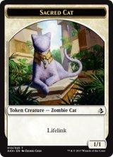 聖なる猫/Sacred Cat 【英語版】 [AKH-トークン]《状態:NM》