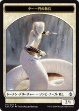 ター一門の散兵/Tah-Crop Skirmisher 【日本語版】 [AKH-トークン]
