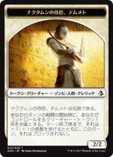 ナクタムンの侍臣、テムメト/Temmet, Vizier of Naktamun 【日本語版】 [AKH-トークン]《状態:NM》