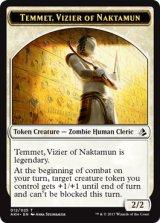 ナクタムンの侍臣、テムメト/Temmet, Vizier of Naktamun 【英語版】 [AKH-トークン]《状態:NM》