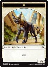 猫/Cat 【日本語版】 [AKH-トークン]