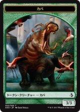 カバ/Hippo 【日本語版】 [AKH-トークン]《状態:NM》