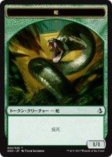 蛇/Snake 【日本語版】 [AKH-トークン]