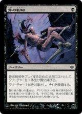 骨の粉砕/Bone Splinters 【日本語版】 [ALA-黒C]