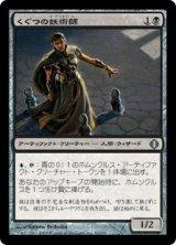 くぐつの妖術師/Puppet Conjurer 【日本語版】 [ALA-黒U]