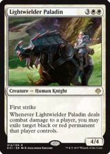 光帯びの聖騎士/Lightwielder Paladin 【英語版】 [ANN-白R]