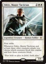 熟練の戦術家、オドリック/Odric, Master Tactician 【英語版】 [ANN-白R]