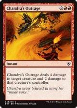 チャンドラの憤慨/Chandra's Outrage 【英語版】 [ANN-赤C]