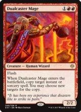 二重詠唱の魔道士/Dualcaster Mage 【英語版】 [ANN-赤R]