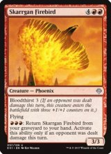 スカルガンの火の鳥/Skarrgan Firebird 【英語版】 [ANN-赤U]