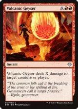 溶岩噴火/Volcanic Geyser 【英語版】 [ANN-赤U]