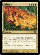溶岩崩れ/Lavalanche 【日本語版】 [ARB-金R]