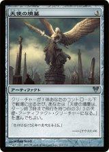 天使の墳墓/Angel's Tomb 【日本語版】 [AVR-アU]