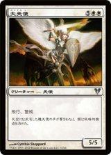 大天使/Archangel 【日本語版】 [AVR-白U]