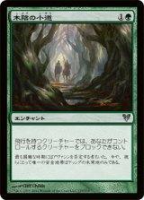 木陰の小道/Bower Passage 【日本語版】 [AVR-緑U]