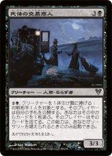 死体の交易商人/Corpse Traders 【日本語版】 [AVR-黒U]