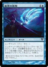 幽霊の接触/Ghostly Touch 【日本語版】 [AVR-青U]