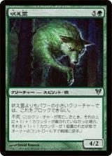 吠え霊/Howlgeist 【日本語版】 [AVR-緑U]