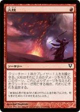 火柱/Pillar of Flame 【日本語版】 [AVR-赤C]《状態:NM》