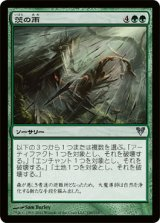 茨の雨/Rain of Thorns 【日本語版】 [AVR-緑U]