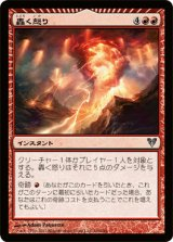 轟く怒り/Thunderous Wrath 【日本語版】 [AVR-赤U]《状態:NM》