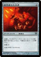 拷問者の三叉矛/Tormentor's Trident 【日本語版】 [AVR-アU]