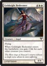 黄金夜の救い手/Goldnight Redeemer 【英語版】 [AVR-白U]