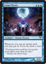 月の神秘家/Lunar Mystic 【英語版】 [AVR-青R]