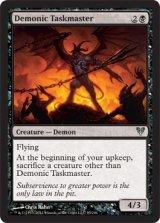 悪魔の監督官/Demonic Taskmaster 【英語版】 [AVR-黒U]