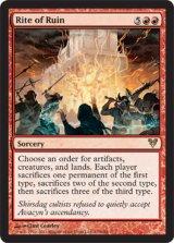破滅の儀式/Rite of Ruin 【英語版】 [AVR-赤R]《状態:NM》