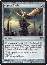 天使の墳墓/Angel's Tomb 【英語版】 [AVR-アU]