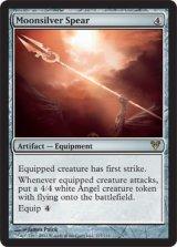 月銀の槍/Moonsilver Spear 【英語版】 [AVR-アR]