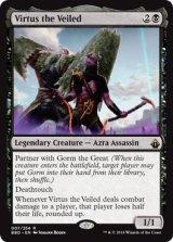 微影のビルタズ/Virtus the Veiled 【英語版】 [BBD-黒R]