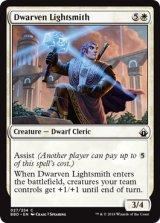 ドワーフの光鍛冶/Dwarven Lightsmith 【英語版】 [BBD-白C]