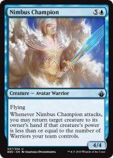 乱雲の英雄/Nimbus Champion 【英語版】 [BBD-青U]