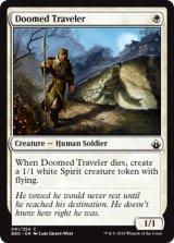 宿命の旅人/Doomed Traveler 【英語版】 [BBD-白C]