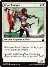 近衛の強兵/Royal Trooper 【英語版】 [BBD-白C]
