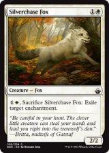 銀筋毛の狐/Silverchase Fox 【英語版】 [BBD-白C]
